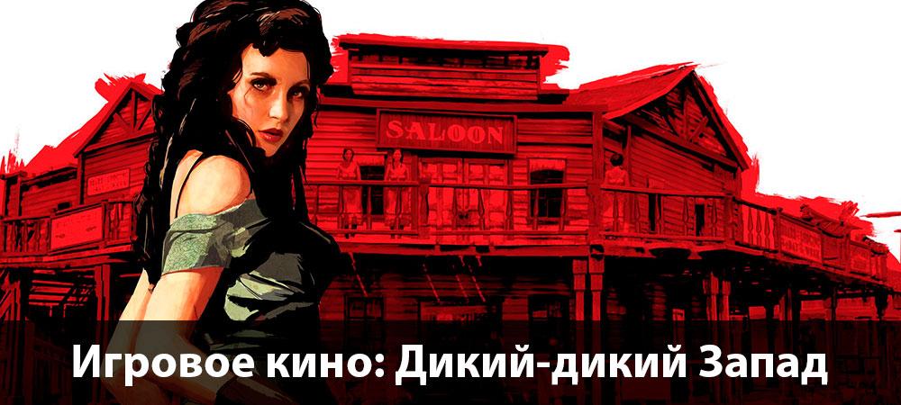 [Игровое кино] Дикий-дикий Запад: по стопам Red Dead Redemption 2