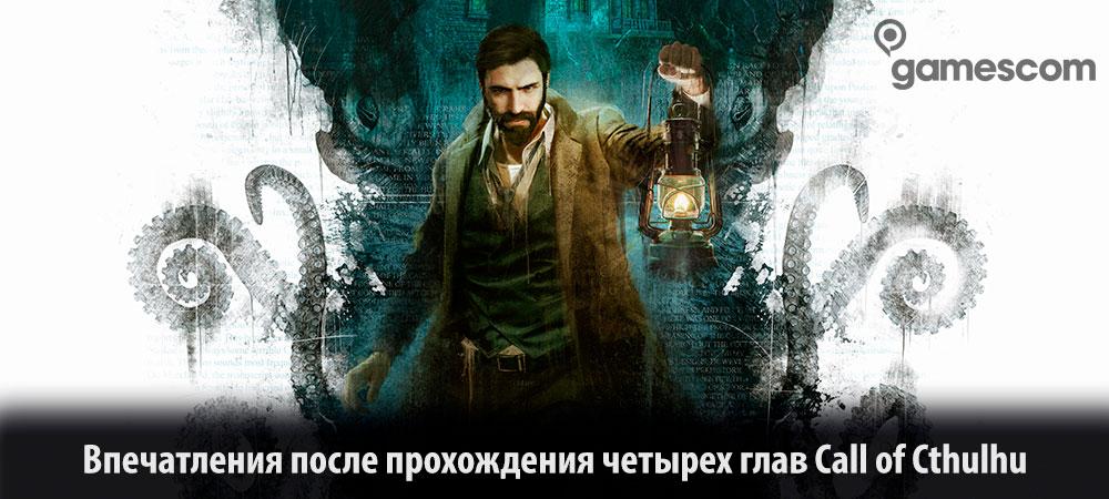 banner_st-imp_callofcthulhu_ps4.jpg