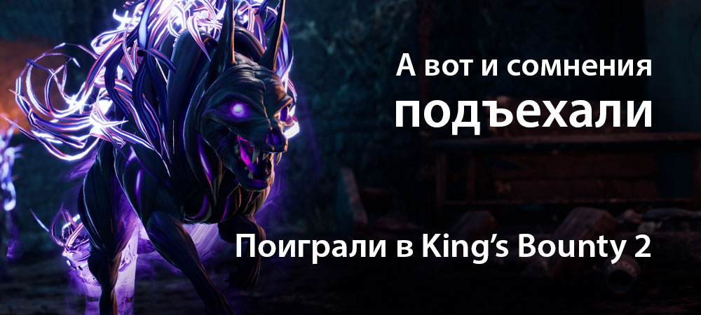 banner_st-imp_celeir_kingsbounty2.jpg