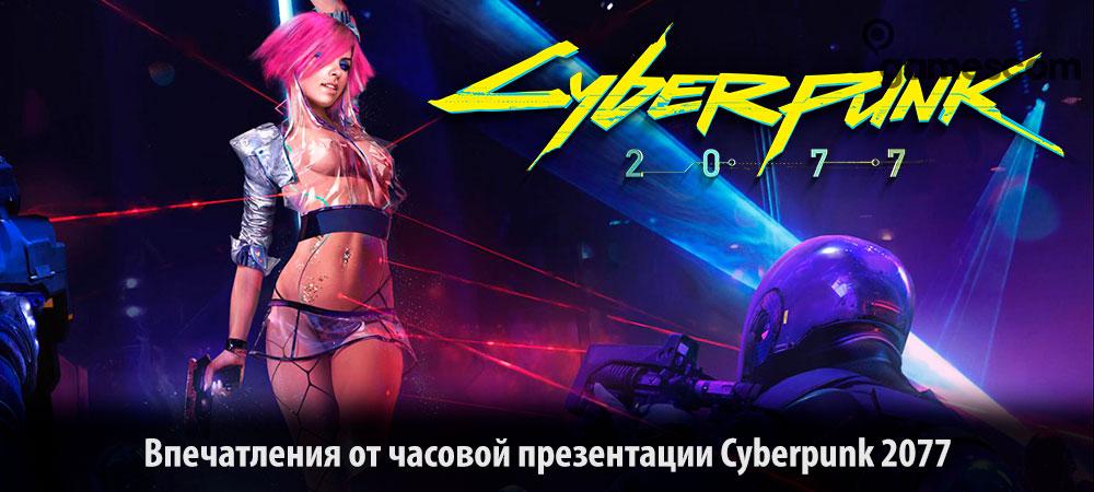 banner_st-imp_cyberpunk2077.jpg