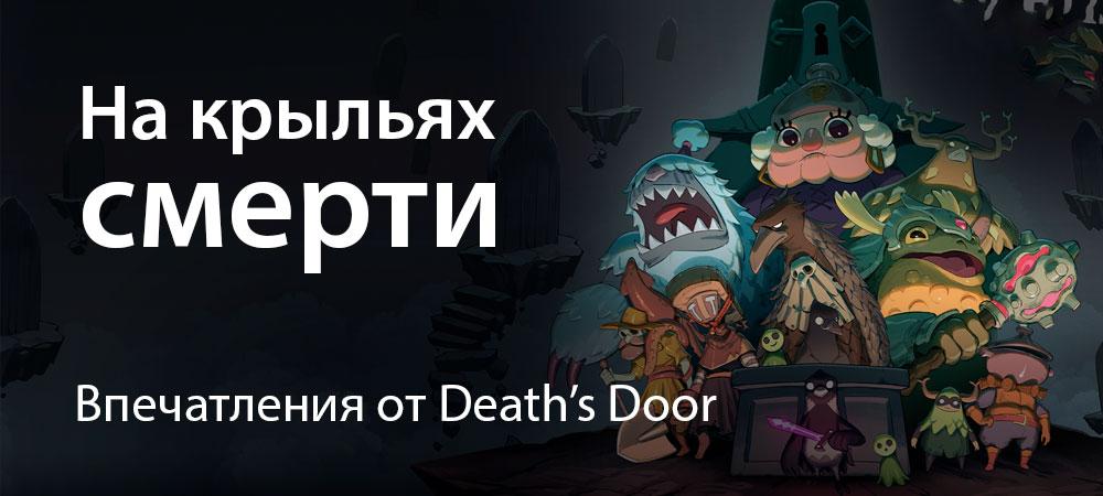 banner_st-imp_deathsdoor_pc.jpg