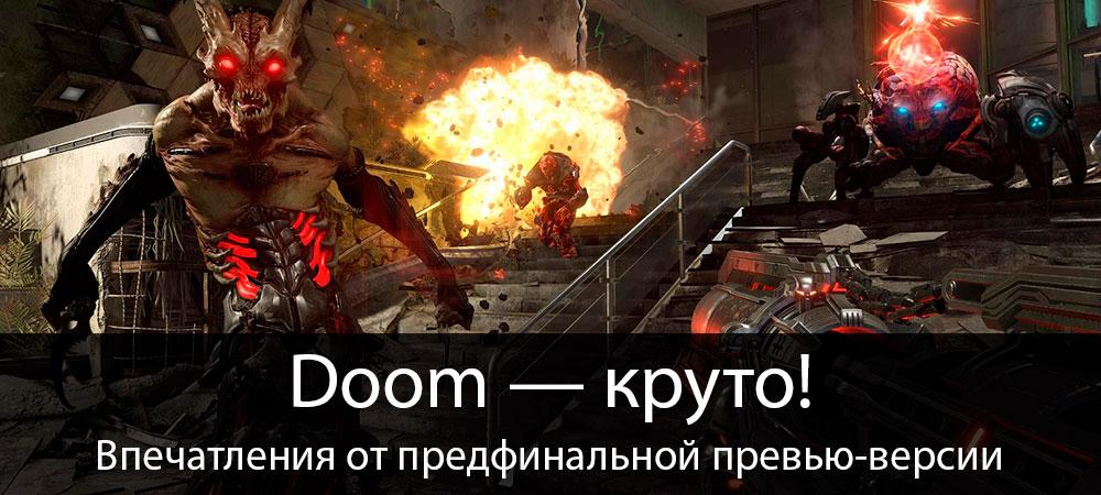 banner_st-imp_doometernal_ps4.jpg