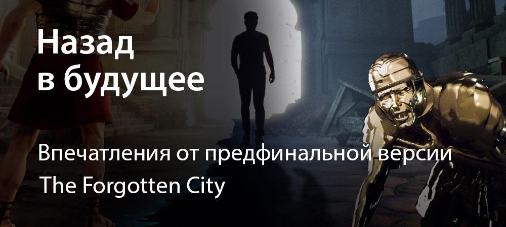 [Впечатления] Поиграли в почти финальную версию The Forgotten City
