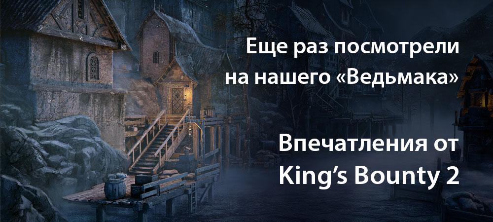 [Впечатления] Новые подробности о King's Bounty 2 с июньского пресс-показа