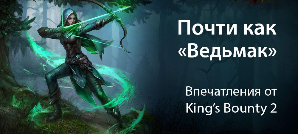 banner_st-imp_kingsbounty2_pc.jpg