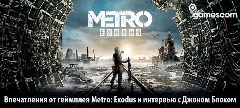 banner_st-imp_metroexodus_pc.jpg