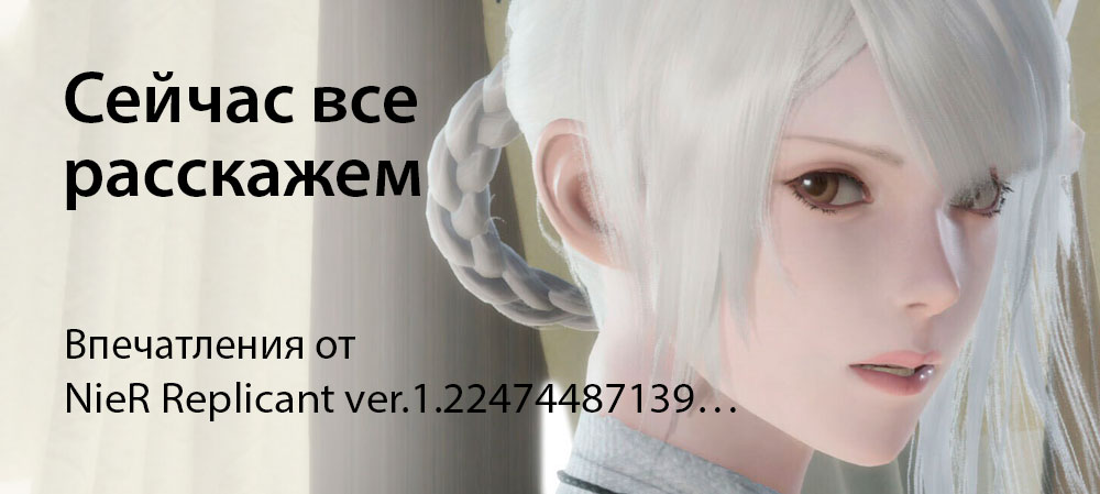 [Впечатления] NieR Replicant (PlayStation 4)