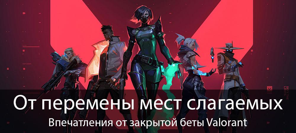 banner_st-imp_valorant_pc.jpg