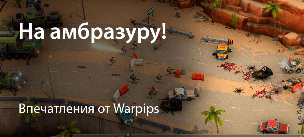 [Впечатления] Сессионная аркада Warpips