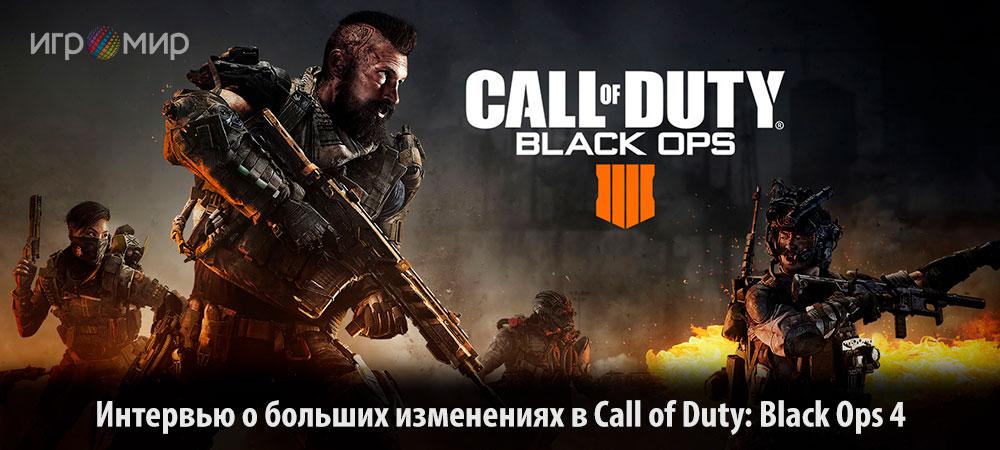 [Интервью] О Call of Duty: Black Ops 4 и ее масштабных изменениях