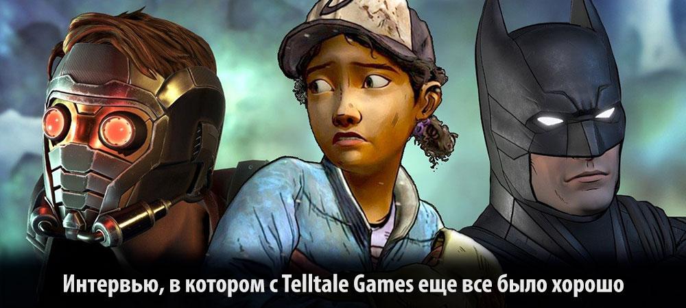 [Интервью] Последнее интервью Telltale Games