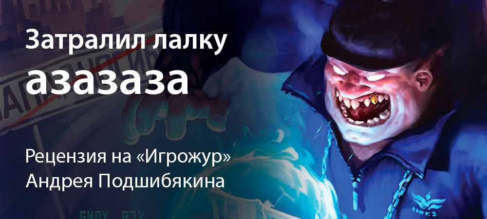 banner_st-mv_gosha_igrozhur.jpg