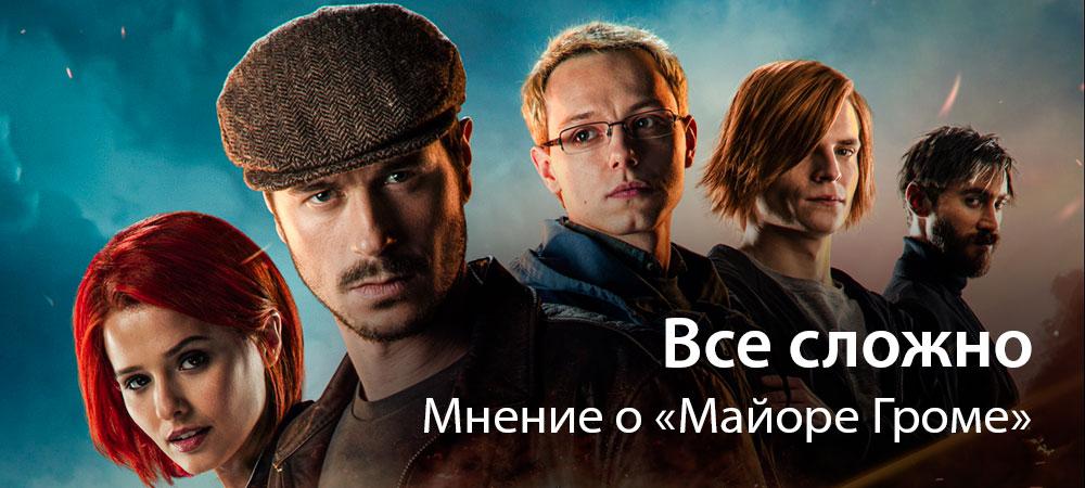 banner_st-mv_gosha_majorgrom.jpg