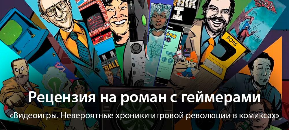 [Рецензия] «Видеоигры. Невероятные хроники игровой революции в комиксах»