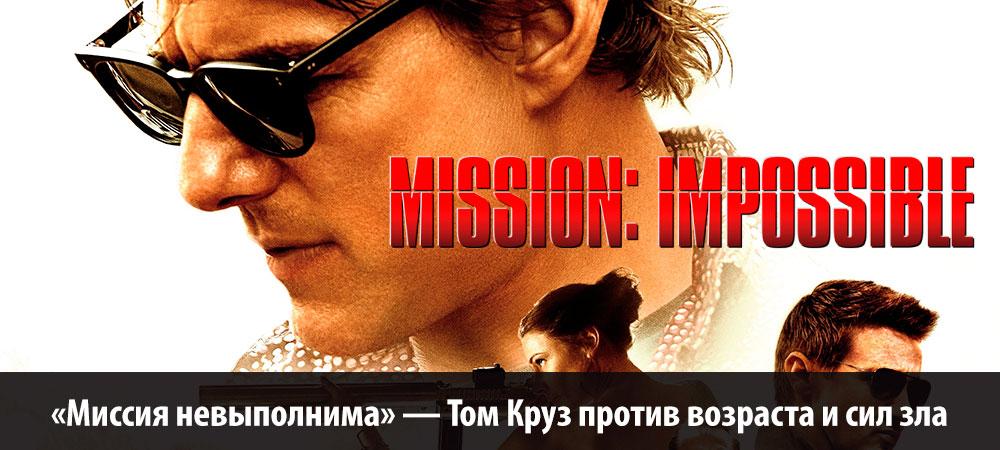 [О кино] «Миссия невыполнима» — Том Круз против возраста и сил зла