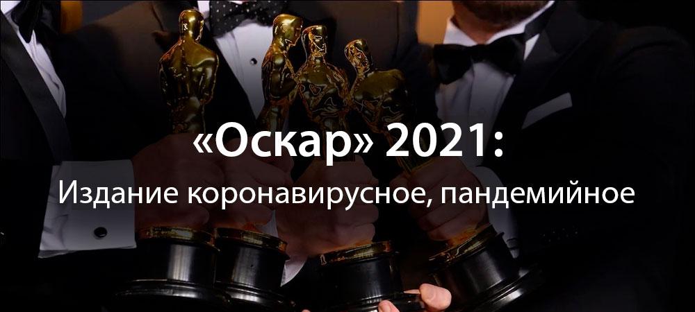 [О кино] «Оскар» 2021: Издание коронавирусное, пандемийное