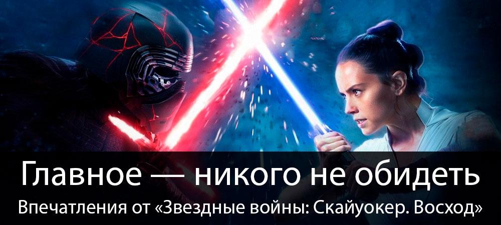 banner_st-mv_starwarsriseofskywalker.jpg