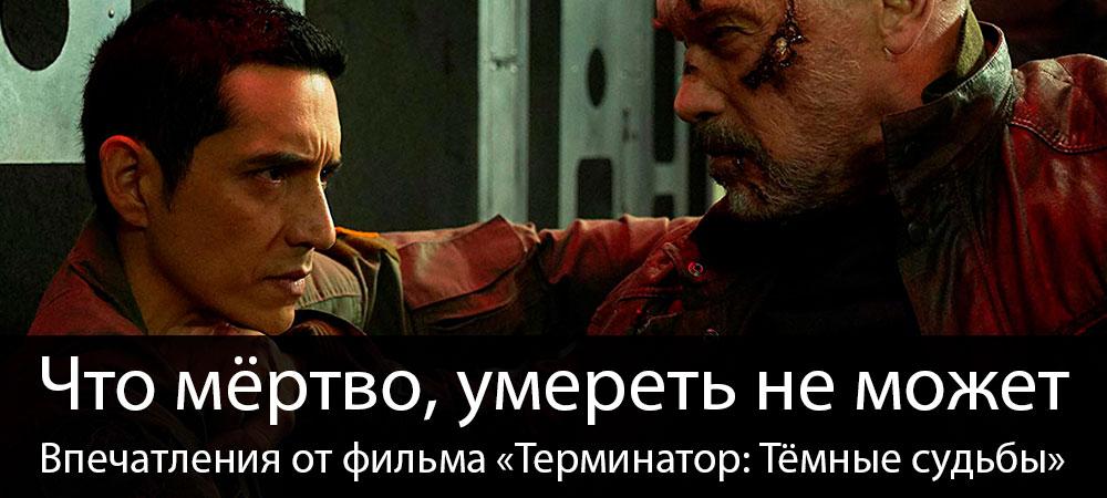 banner_st-mv_terminatordarkfate.jpg