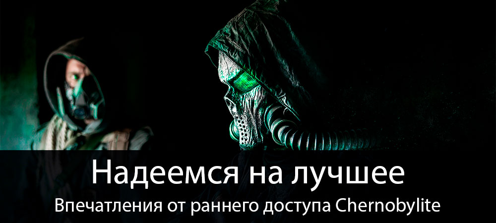 banner_st-pv_chernobylite_pc.jpg