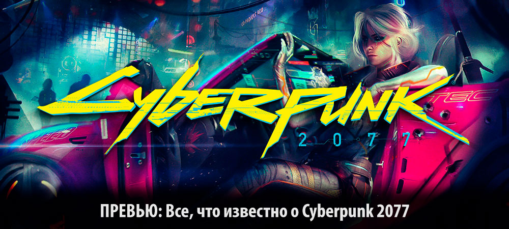 banner_st-pv_cyberpunk2077.jpg