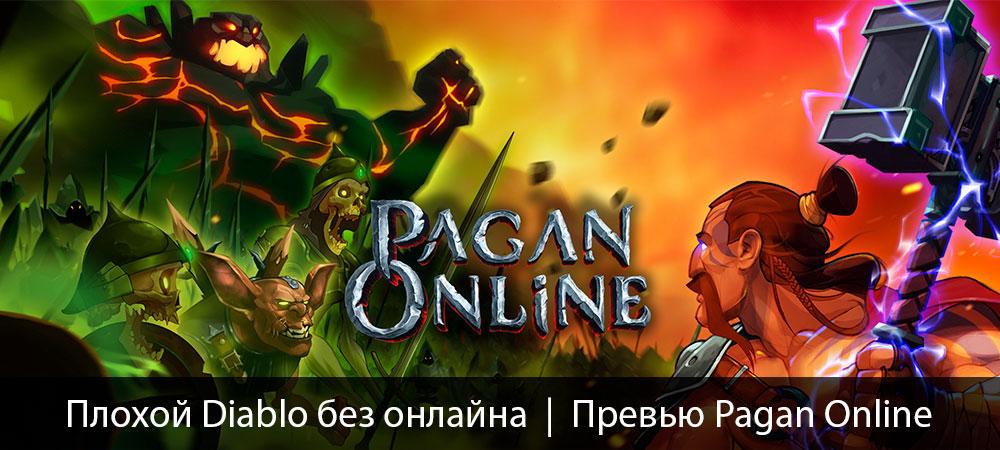 banner_st-pv_paganonline_pc.jpg