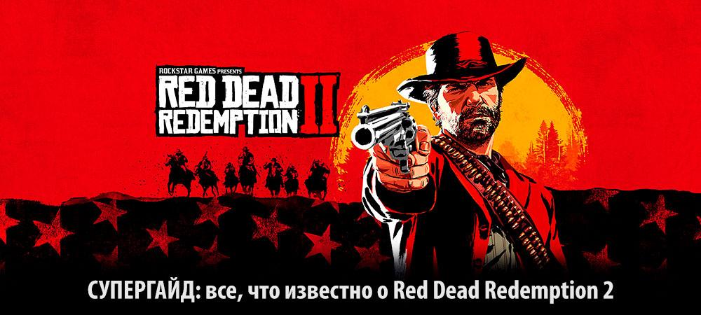 [Превью] Все, что известно о Red Dead Redemption 2