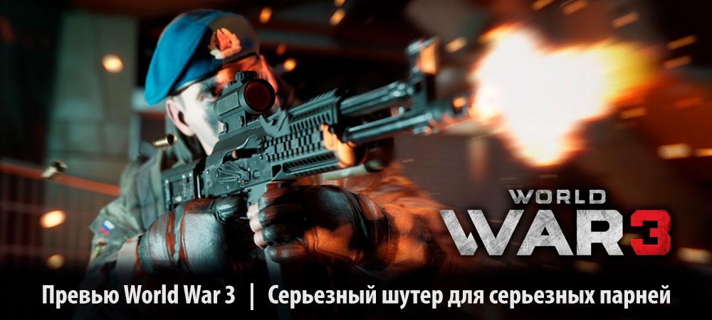 [Превью] World War 3 (PC)