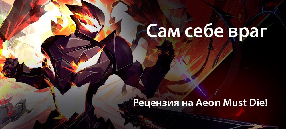 banner_st-rv_aeonmustdie_pc.jpg