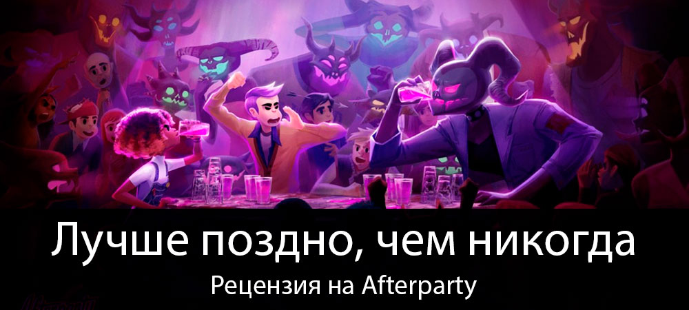 banner_st-rv_afterparty_pc.jpg