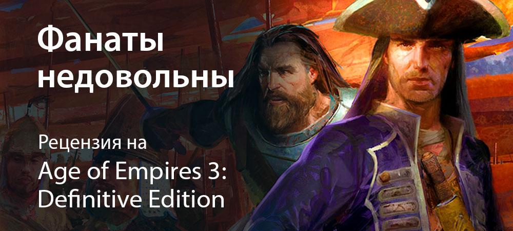 [Рецензия] Age of Empires 3: Definitive Edition (PC)