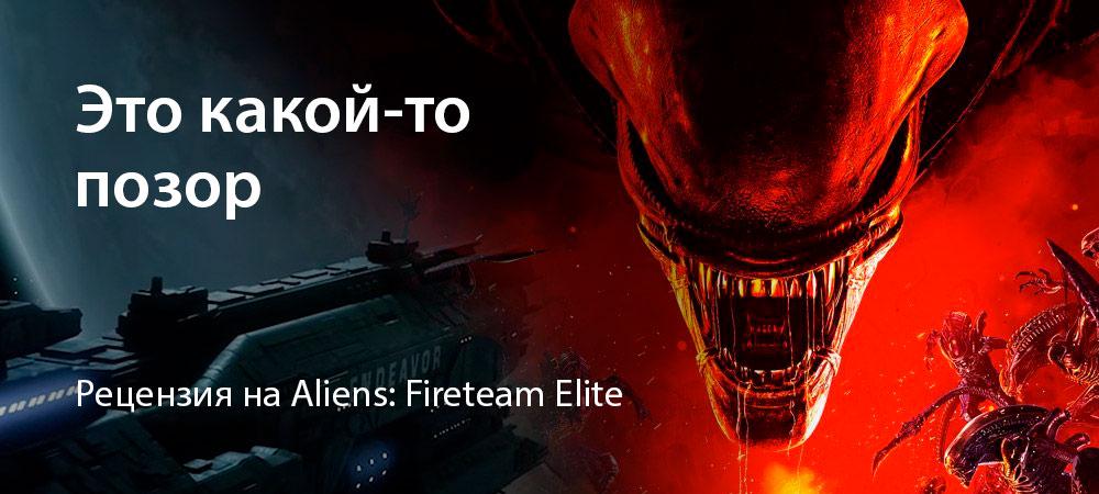 banner_st-rv_aliensfireteamelite_pc.jpg