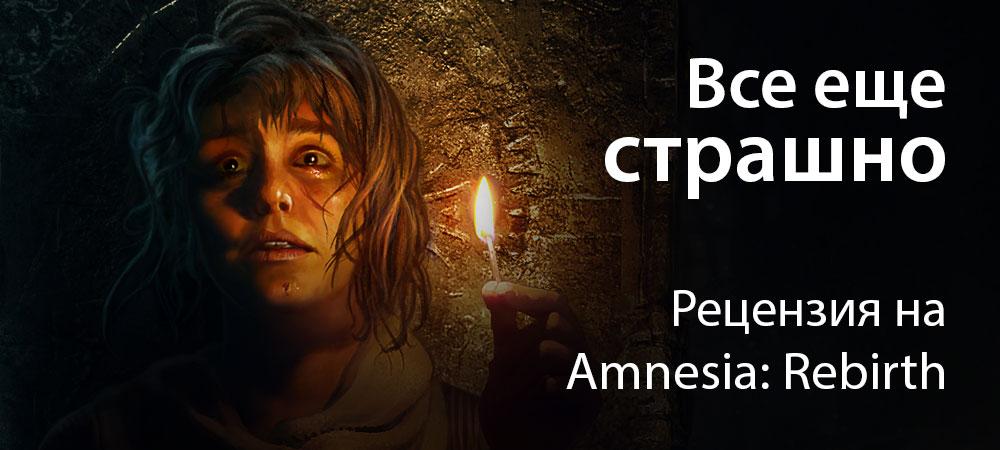 banner_st-rv_amnesiarebirth_pc.jpg