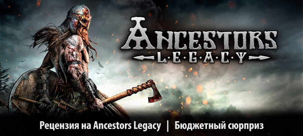 [Рецензия] Ancestors Legacy (PC)