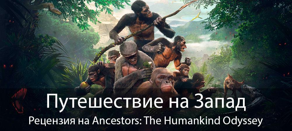 banner_st-rv_ancestorsthehumankindodysse