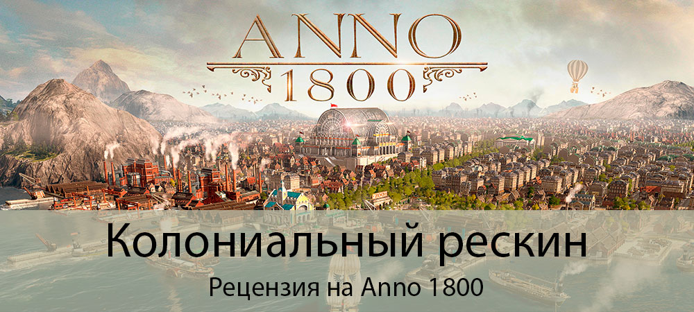banner_st-rv_anno1800_pc.jpg