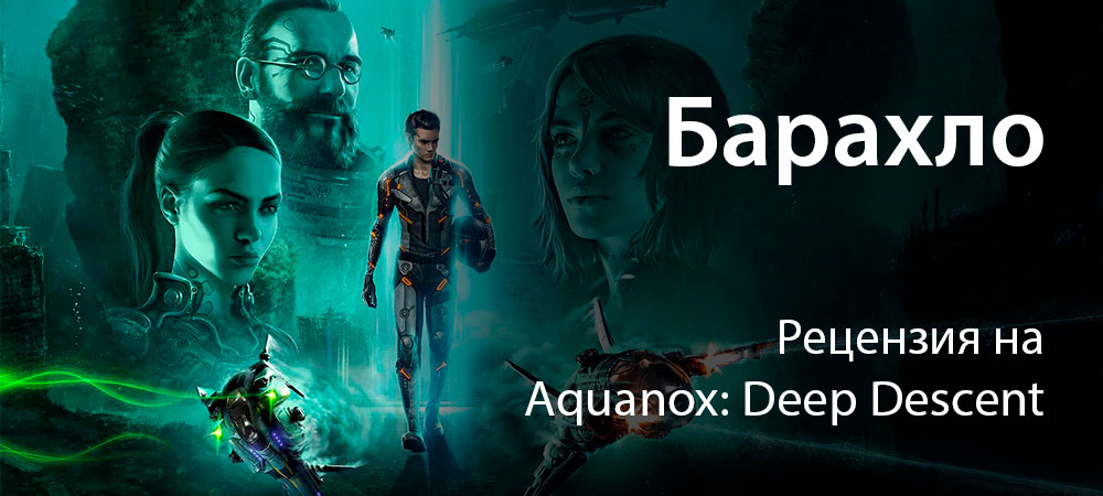 banner_st-rv_aquanoxdeepdescent_pc.jpg