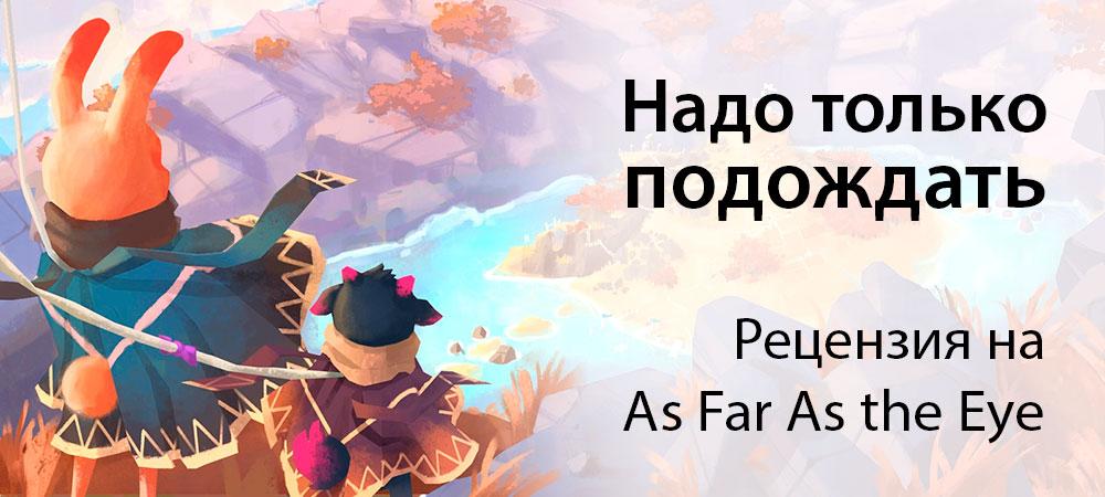 banner_st-rv_asfarastheeye_pc.jpg