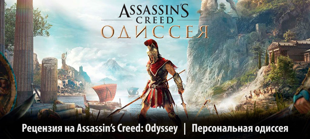 banner_st-rv_assassinscreedodyssey_ps4.j