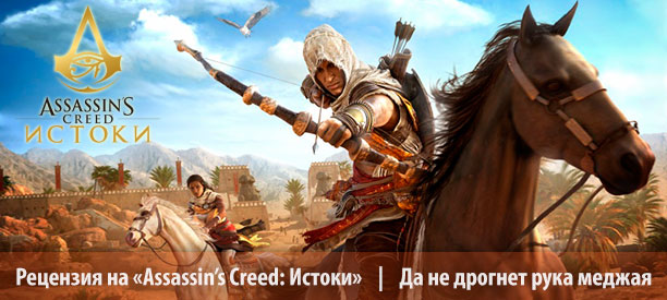 banner_st-rv_assassinscreedorigins_pc.jp
