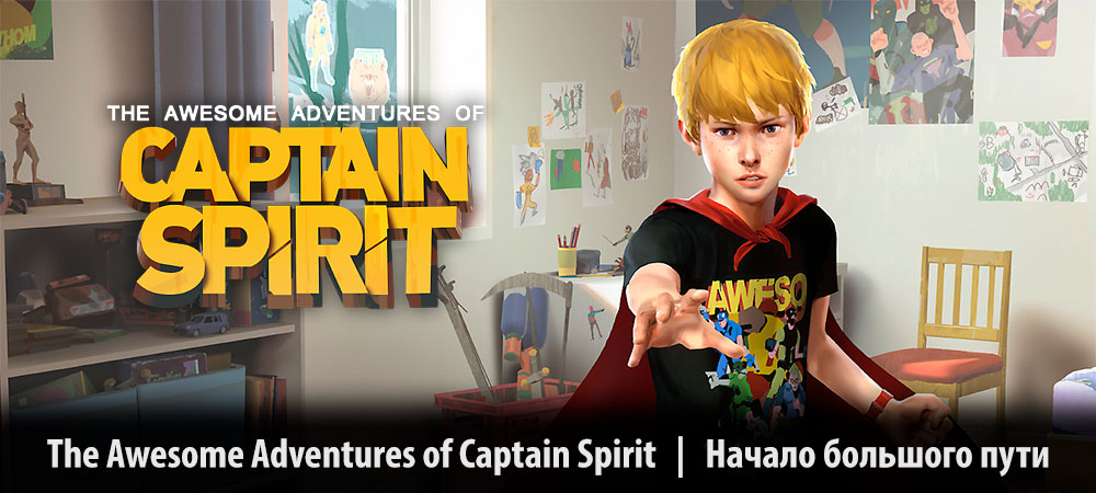 banner_st-rv_awesomeadventuresofcaptains