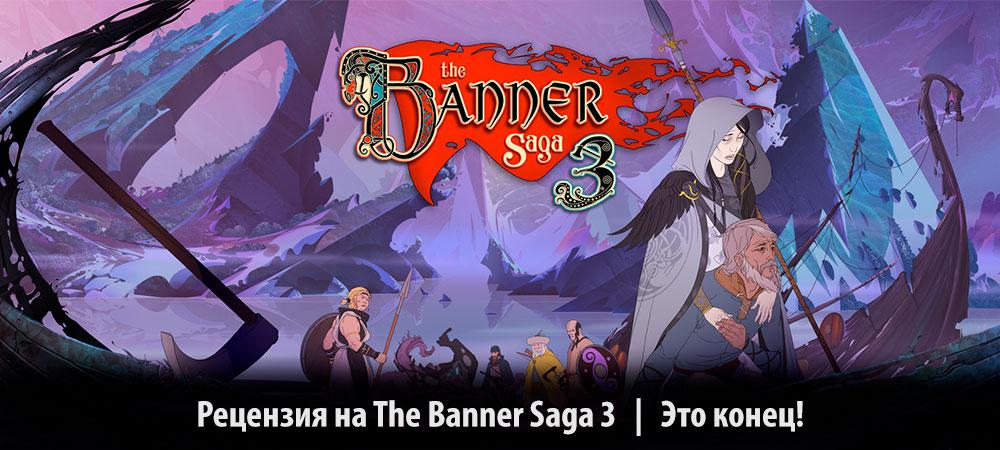 banner_st-rv_bannersaga3_pc.jpg