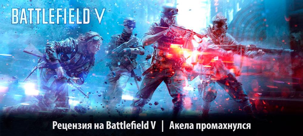 [Рецензия] Battlefield 5 (PC)