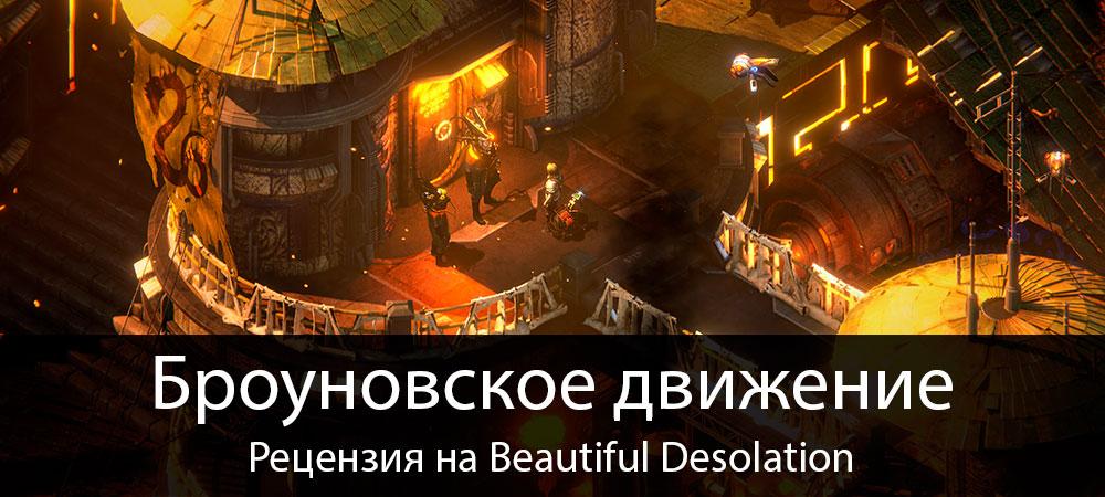 [Рецензия] Beautiful Desolation (PC)
