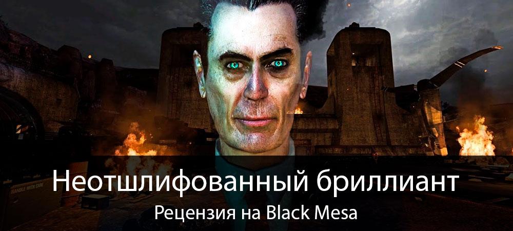 banner_st-rv_blackmesa_pc.jpg