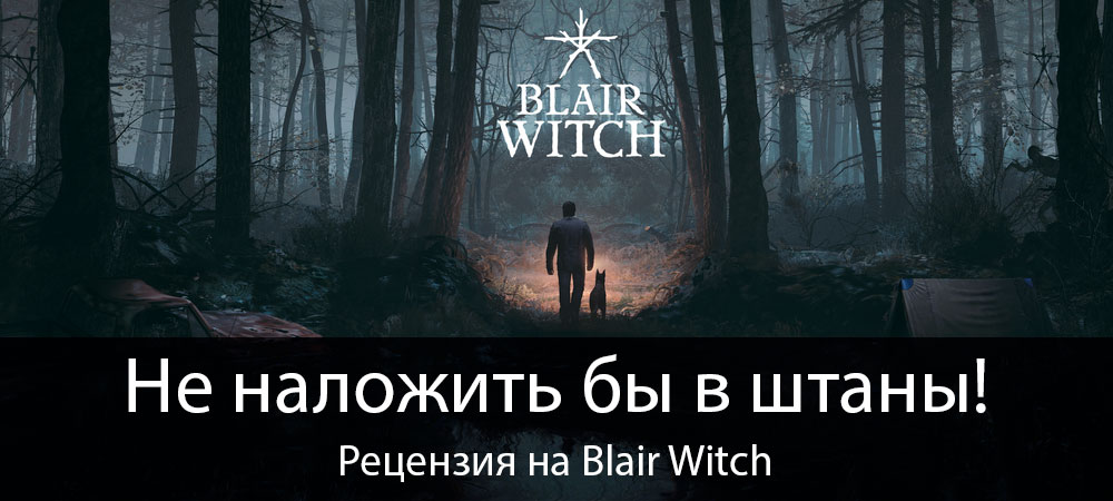 banner_st-rv_blairwitch_pc.jpg