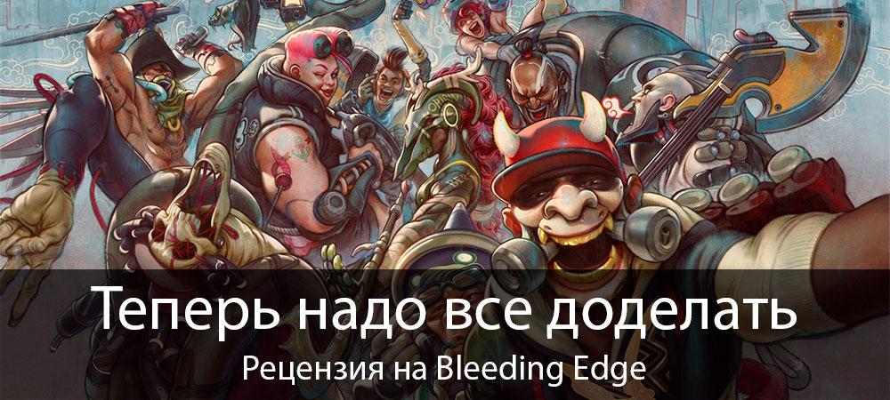 [Рецензия] Bleeding Edge (PC)