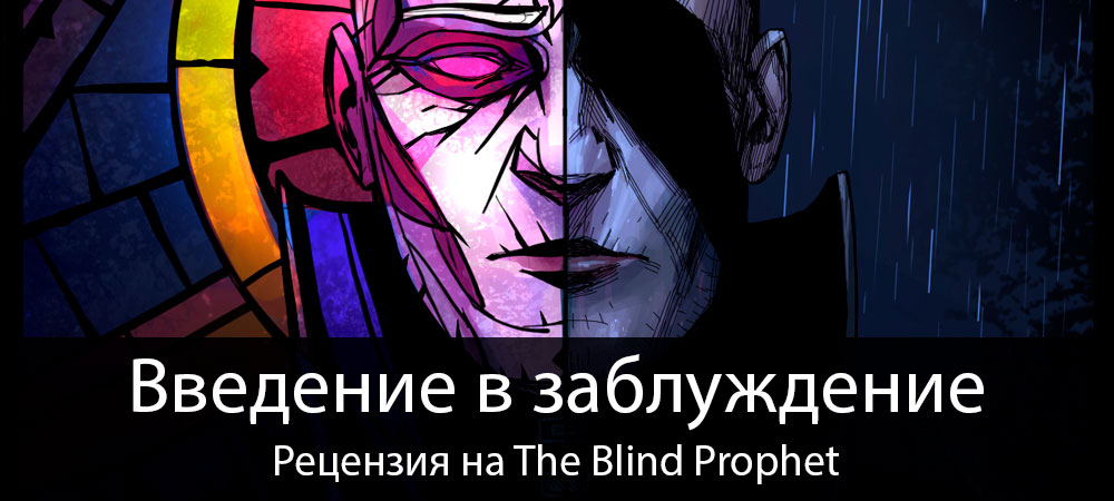 banner_st-rv_blindprophet_pc.jpg