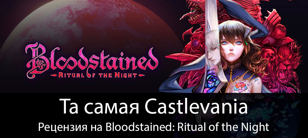banner_st-rv_bloodstainedrotn_pc.jpg