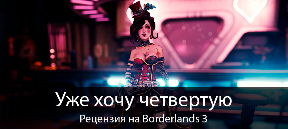 banner_st-rv_borderlands3_pc.jpg
