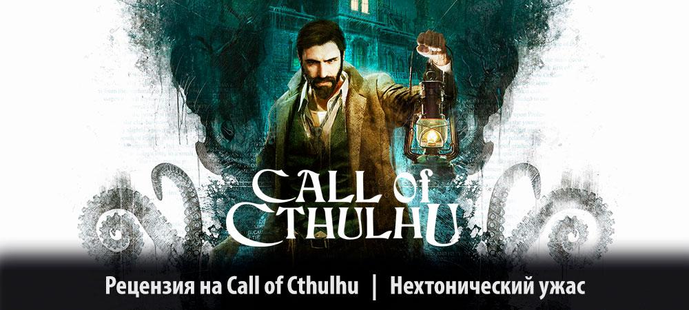 banner_st-rv_callofchtulhu_pc.jpg